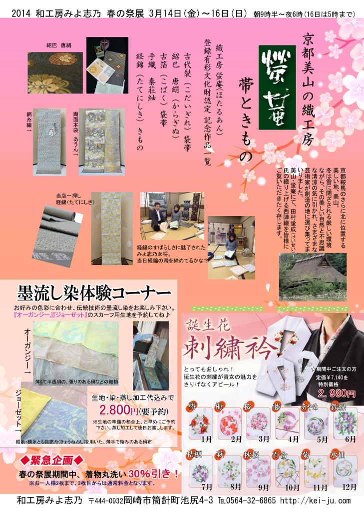 2014-3春の祭展裏面web