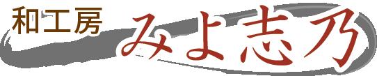 和工房 みよ志乃|成人式・振袖・呉服・レンタル|岡崎市,安城市,西尾市,幸田町